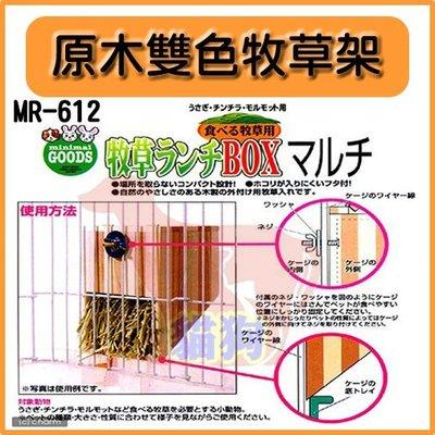 **貓狗大王**日本Marukan原木雙色牧草架MR-612木製牧草架/牧草盒天竺鼠兔子適用