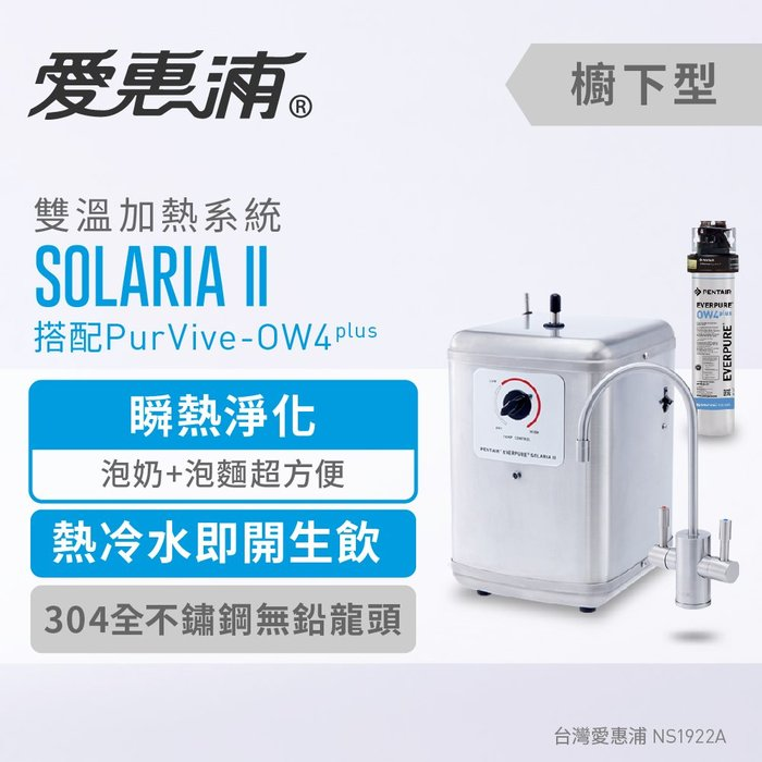 (全省免費原廠安裝) 愛惠浦Everpure Solaria II+PurVive-OW4 加熱器 淨水器 飲水機