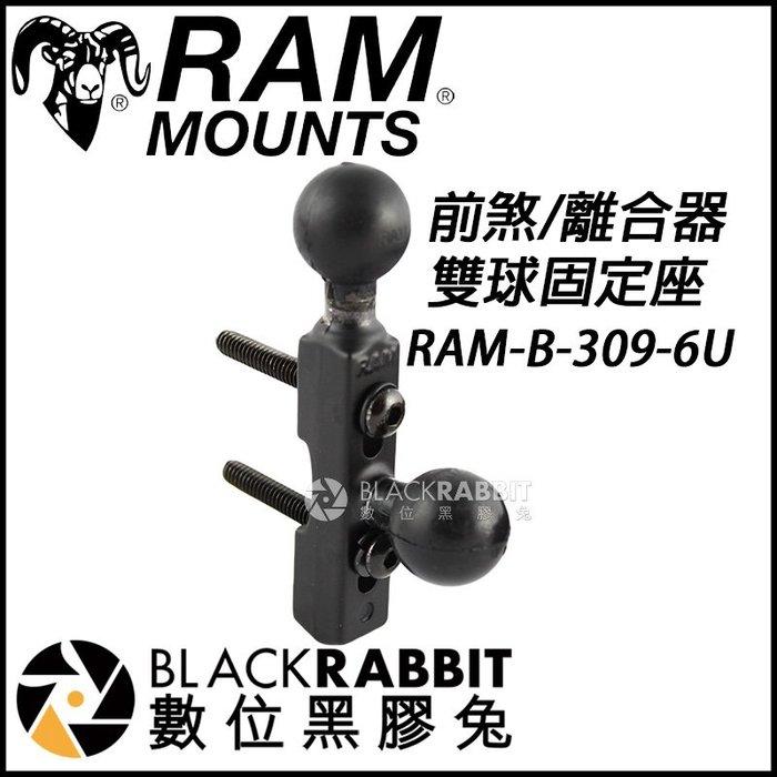 數位黑膠兔【 RAM-B-309-6U 前煞 / 離合器 雙球 固定座 】 雙頭 機車 總磅 手機 導航
