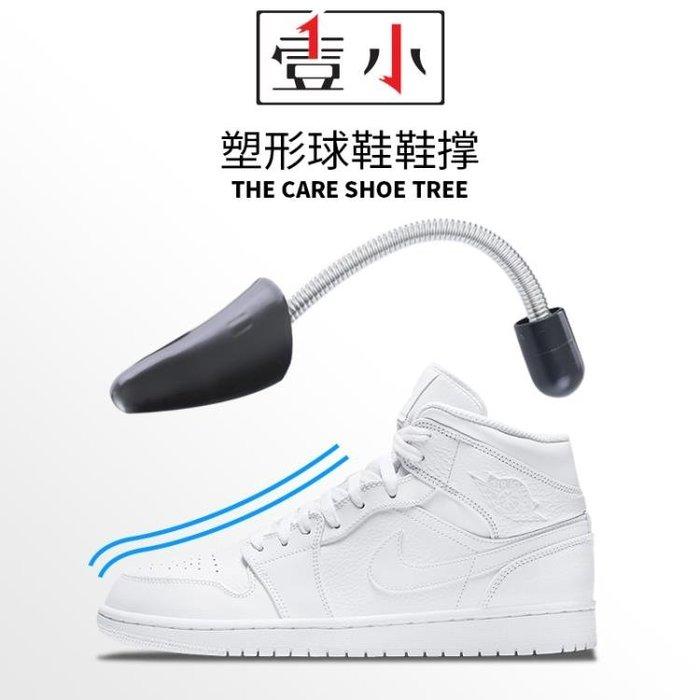 球鞋護盾鞋撐防皺 擴鞋器 定型修復折痕調節防變形彈簧鞋撐