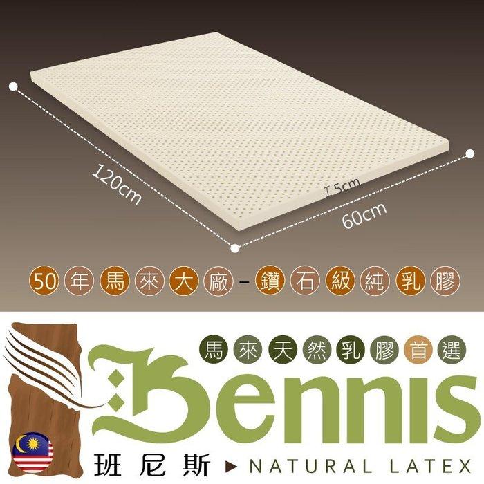 【班尼斯國際名床】-【60x120x5cm嬰兒床墊】全新生產製程鑽石切片乳膠~百萬馬來保證‧頂級100%天然乳膠床墊