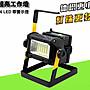 捷威【B55】40W 30+6 LED工作燈 手提燈 探照...