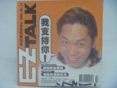 【月界】EZ TALK 美語會話誌光碟-2000/3(絕版)_卜學亮_CD光碟_無書_附聽力測驗一張 〖語言學習〗ACT