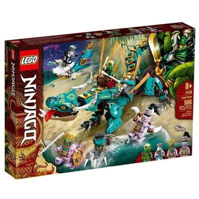 正版公司貨 LEGO Ninjago忍者系列 樂高 LEGO 71746 叢林龍 生日禮物