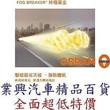 納智捷 M7 2015年之後 霧燈 OSRAM 終極黃金燈泡 2600K 2顆裝 (H11O-FBR)