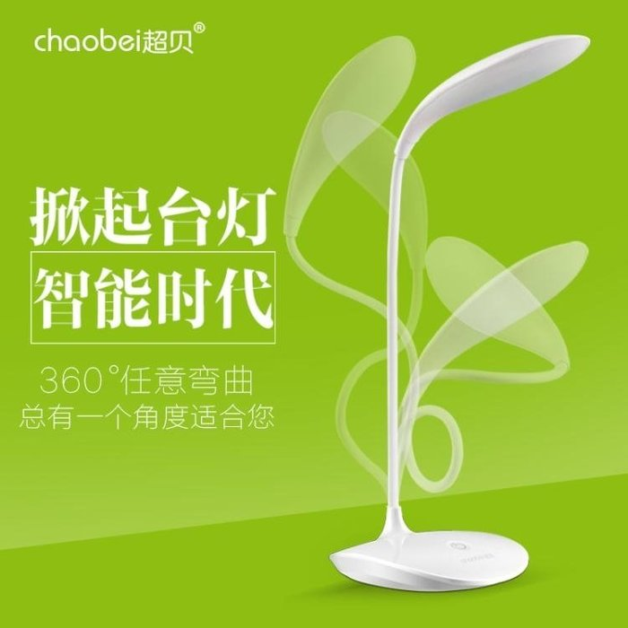 超貝LED臺燈學習USB可充電夾子小迷你臥室床頭大學生書桌宿舍ATF