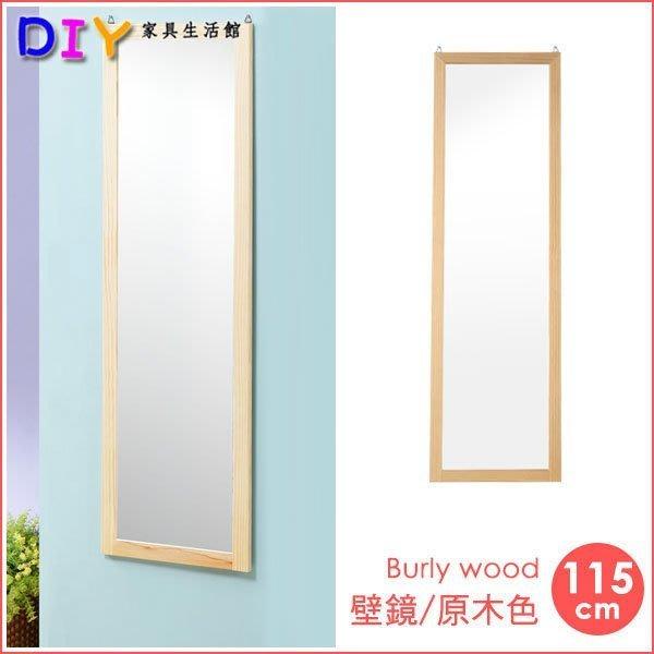 穿衣鏡 化妝鏡 全身鏡 壁鏡 掛鏡  自然松木大壁鏡(兩色)  《DIY家具生活館》( MR-1470 )