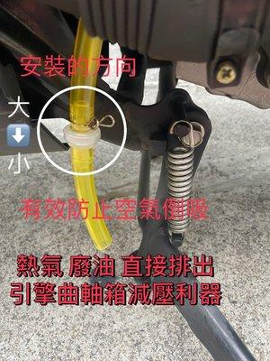 (廢油管洩壓閥)引擎減壓器 空冷 曲軸箱 改裝 機油散熱 光陽 雷霆王 雷霆 新名流 GP VJR G6  MANY