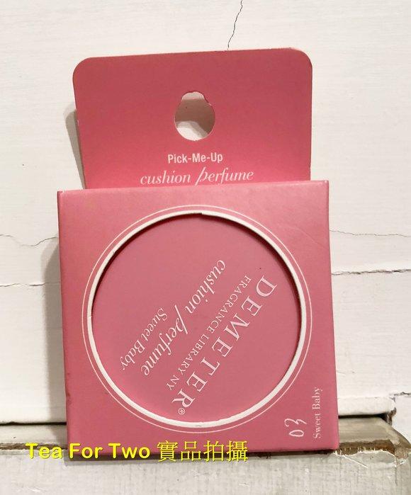 出清特賣 - 韓國正品(現貨O5)- Demeter 固體氣墊香水2.5g - 03 - SWEET BABY
