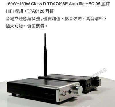 缺貨星光電音五號第二代無線藍芽耳擴版擴大機 160Wx2大功率 TPA6120耳擴 FX1602S