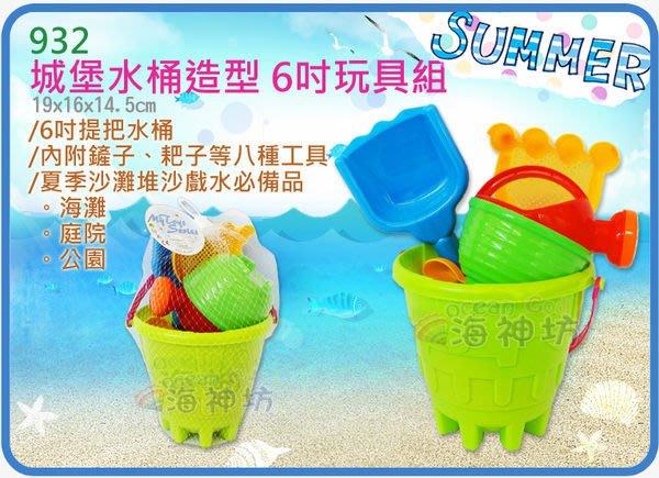 =海神坊=932 城堡沙灘桶 6吋 兒童玩具組 戲水 玩沙 海邊 海灘 沙灘 公園 附水桶8pcs 30入1700元免運
