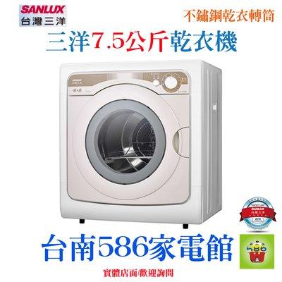 台南送安裝《586家電館》SANLUX三洋機械式乾衣機7.5KG【SD-85UA】新上市,取代SD-85U