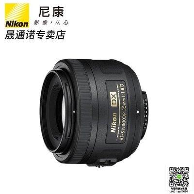 廣角鏡頭 尼康35mm f/1.8G定焦人像鏡頭AF-S DX尼克爾小廣角大光圈單反鏡頭 MKS