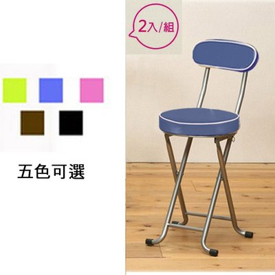 新巧易收靠背軟座折合椅(二入)