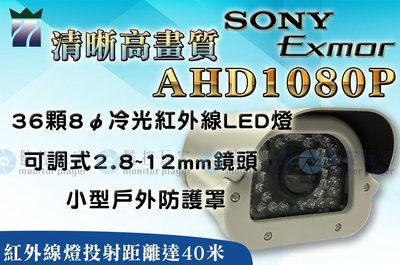 AHD1080P 戶外型36燈紅外線彩色攝影機 2.8~12mm鏡頭 紅外線LED 40米 SONY 監視器 三泰利