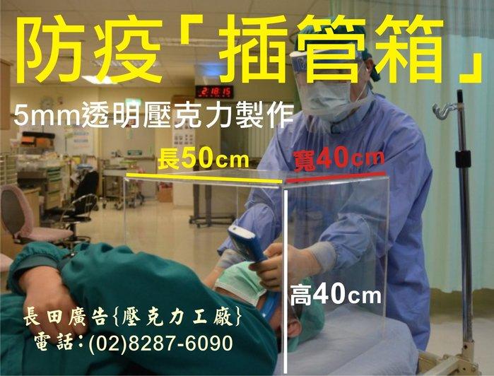 長田廣告(壓克力專家) 5mm透明壓克力板 防疫插管箱 防護插管箱 防疫箱 防疫隔板 醫院 醫生 護士 防飛沫噴濺
