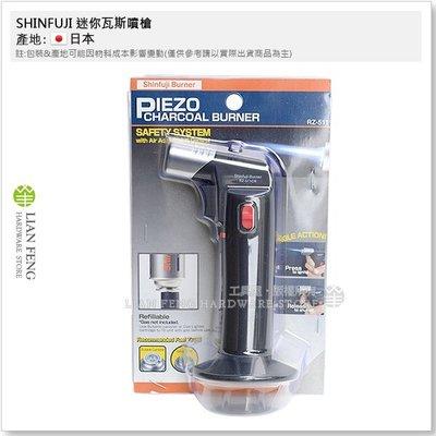 【工具屋】*含稅* SHINFUJI 迷你瓦斯噴槍 RZ-511CR 新富士 360度全方向 集中火焰 金工噴槍 噴火器