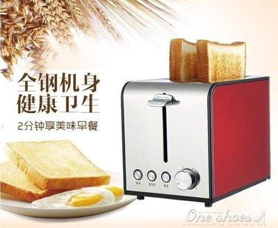 YEAHSHOP 吐司機 烤面包機2片家用多士爐全自動不銹鋼早餐土吐司機220V43248Y185