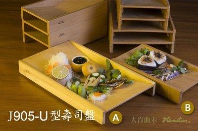【大肯曲木】《U型壽司盤-小》台灣製造.米桶.飯桶. 餐具.日本料理.廚具.檜木.泡腳桶.J905B
