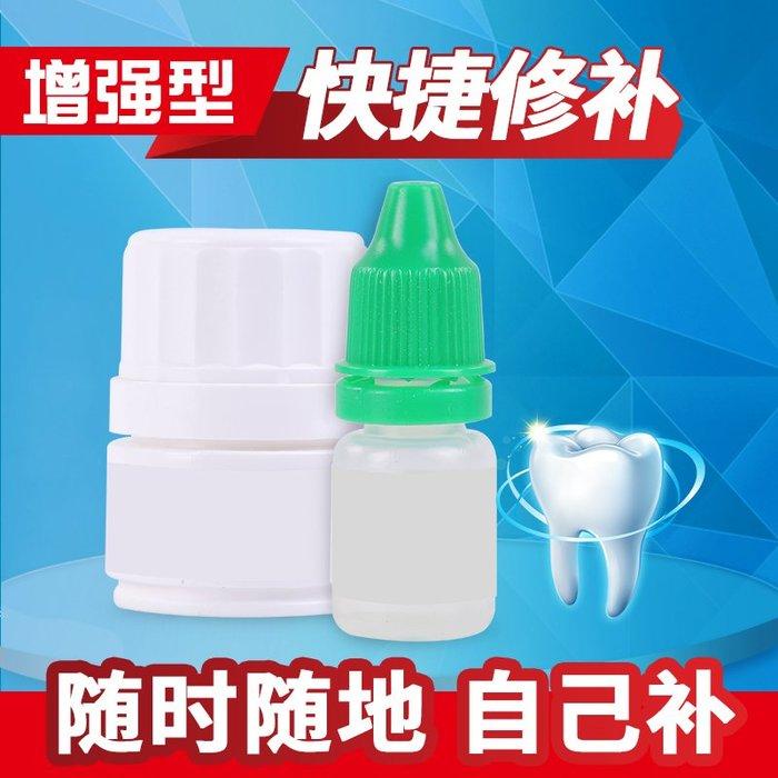 預售款-LKXD-蛀牙修復牙洞自補牙齒有洞自己堵牙洞材料家用烤瓷牙粘接劑