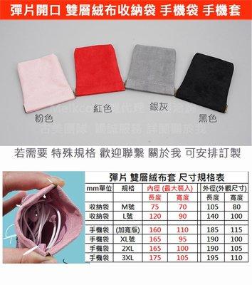 GooMea 2免運小米10  10 Pro  6.67吋 雙層絨布 粉色 收納袋彈片開口 移動電源零錢化妝品印鑑印章包