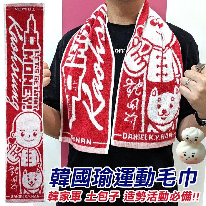 韓國瑜運動毛巾(紅色) 柴犬 米魯 韓流 韓粉 韓總 韓市長 土包子造勢活動必備