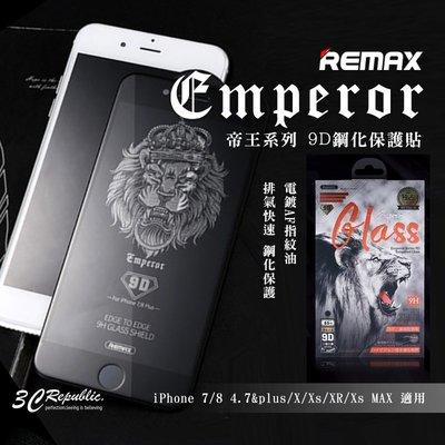 Remax 9D 帝王系列 iPhone 7 8 4.7 5.5 iX Xs XR Xs MAX 鋼化 保護貼 玻璃貼
