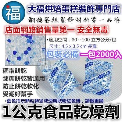大福【1公克食品乾燥劑】2000包 非...