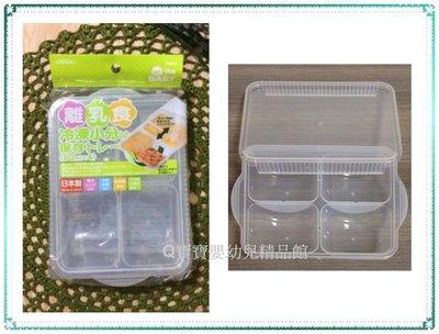 【Q寶寶】 日本製 離乳食物保存盒 副...