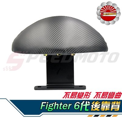 【Speedmoto】Fighter 6代 半月型 小饅頭 造型後靠墊組 後靠背 後靠墊 黑鐵架 扶手支架 FT 後扶手