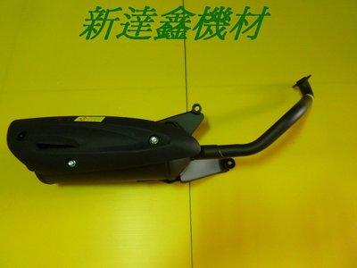 CDS(全新) 原廠型排氣管(附墊片) 三陽 悍將-125 專用