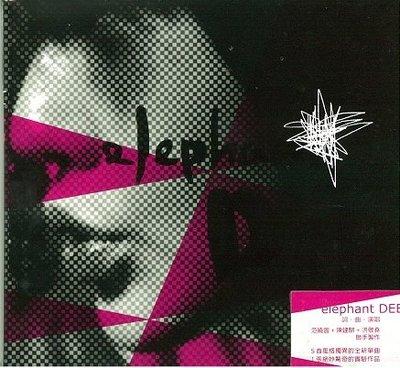 徐熙娣(小S) / elephant DEE  --  CD(EP)