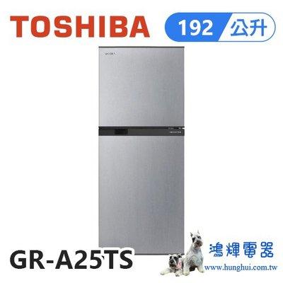 鴻輝電器 | TOSHIBA東芝 192公升 變頻雙門冰箱 GR-A25TS (S)典雅銀