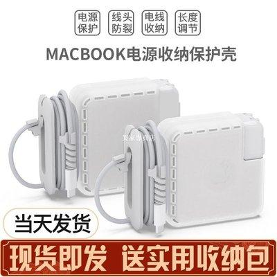芙家專賣店~蘋果筆記本電源保護殼 數據線收納繞線適配充電器MacBook Air Pro