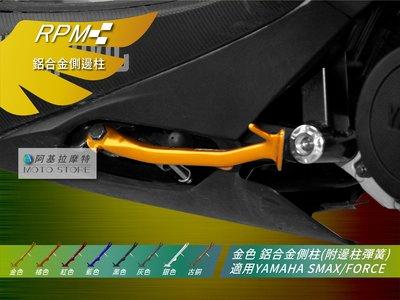 RPM 邊柱 側邊柱 金色 附邊柱彈簧 鋁合金邊柱 側柱 適用 SMAX FORCE S妹 Force155