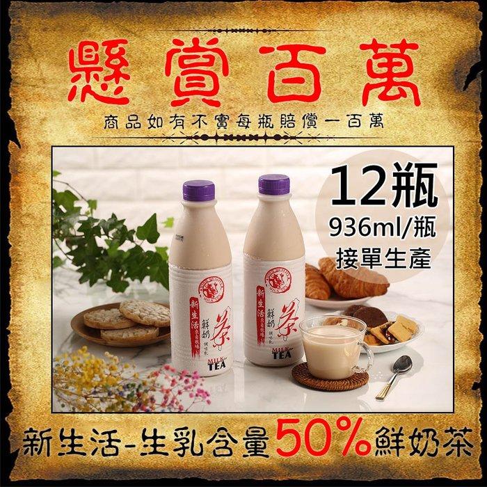 【新生活】生乳含量50%鮮奶茶12瓶(936ml/瓶〉