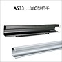 A533 -  297 黑色 (單支) 上崁C型把手 鋁合金...