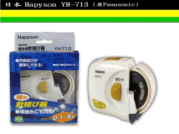 南寮釣具~Hapyson YH-713 乾電池式針結び器(細糸用)