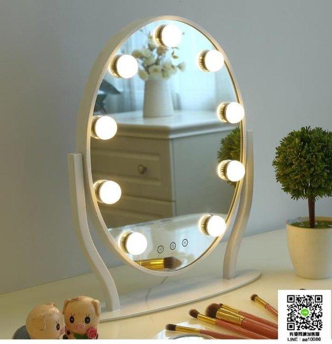 led化妝鏡 臺式橢圓LED化妝鏡帶燈泡創意便攜式梳妝鏡專業高清補妝光自拍鏡 igo全館免運
