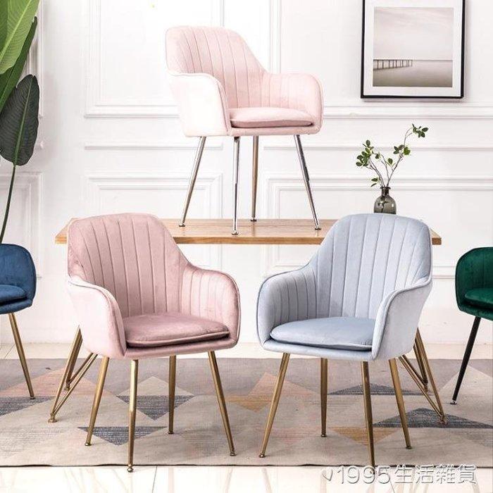 【免運】-餐椅現代簡約輕奢網紅椅休閒椅美甲化妝 【HOLIDAY】