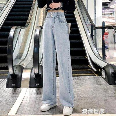 2020新款高腰牛仔褲女直筒寬鬆春季淺色泫雅風女裝垂感拖地闊腿褲
