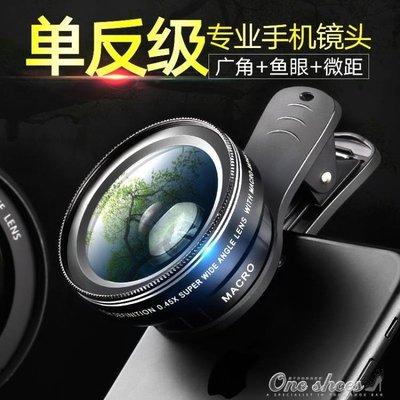 廣角單反級手機鏡頭通用外置直播拍照攝像頭微距蘋果鏡頭套裝