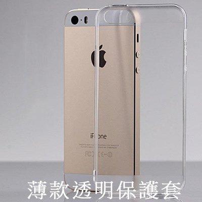超薄 透明 軟殼 APPLE iPhone 4 4S 5 5S SE 保護套 手機殼 清水套 果凍套
