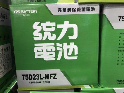 【優選電池】GS統力 75D23L-MFZ免加水電池=GTH75DL=85D23L=55D23L