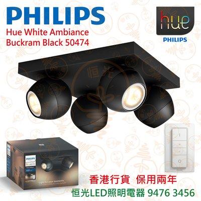 PHILIPS Hue Buckram Black 50474 5.5W x 4 實店經營 香港行貨 保用兩年