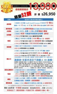12核主機+如內容所示,買家 l31335*專屬訂單