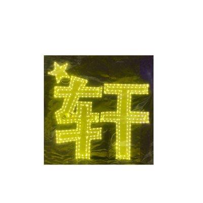 演唱會發光道具led應援燈牌定制diy胸牌發箍定做#燈牌#應援#定制#演唱會專用