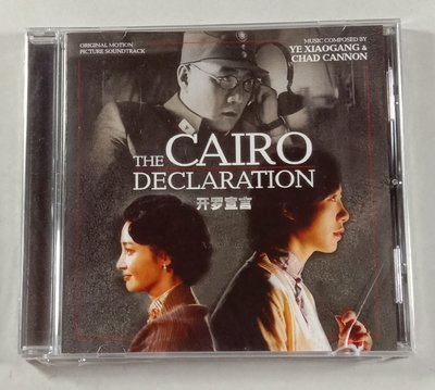 "[原聲帶] 開羅宣言 The Cairo Declaration""- Ye Xiaogang,全新歐版"