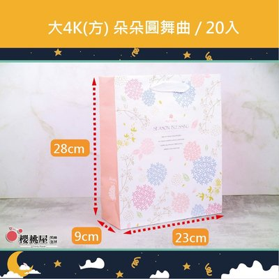 ~櫻桃屋~ 大4K(方) 白牛皮紙袋 朵朵圓舞曲 批發價$260 / 20入