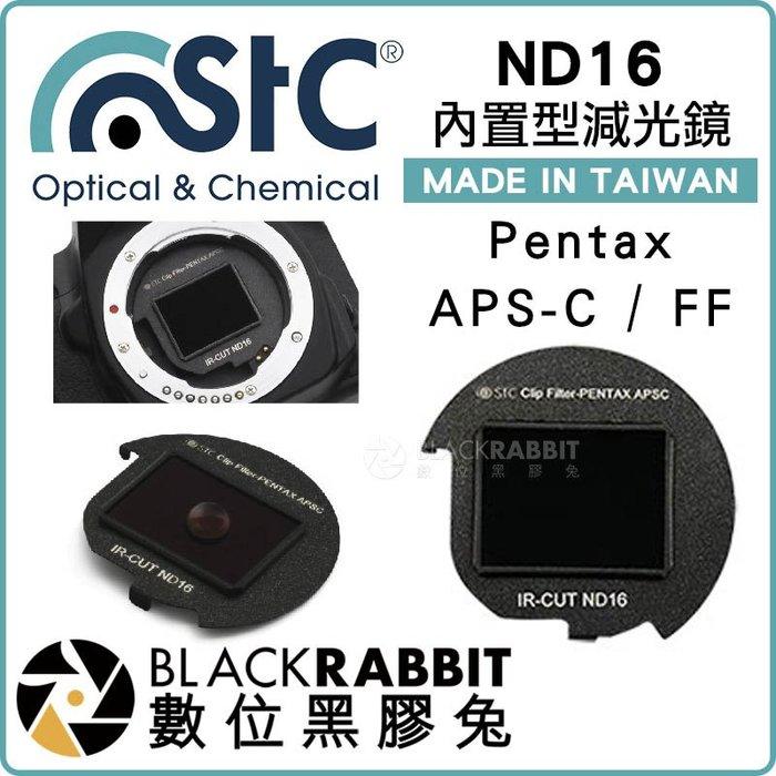 數位黑膠兔【 STC ND16 零色偏 減光鏡 內置型 Pentax 】 FF APSC ND鏡 濾鏡 相機 長曝光